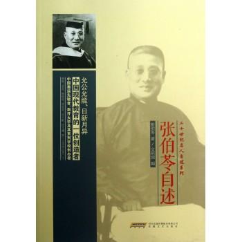 张伯苓自述/二十世纪名人自述系列