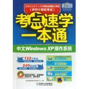 全国专业技术人员计算机应用能力考试考点速学一本通(附光盘中文Windows XP操作系统)