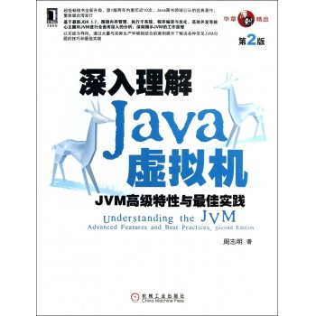 深入理解Java虚拟机(JVM**特性与*佳实践第2版)