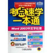 全国专业技术人员计算机应用能力考试考点速学一本通(附光盘Word2003中文字处理)