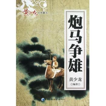 炮马争雄/黄少龙经典藏书