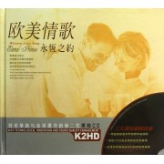 CD-HD欧美情歌永恒之约(2碟装)