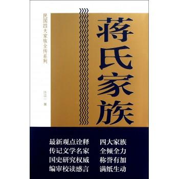 蒋氏家族全传/民国四大家族全传系列