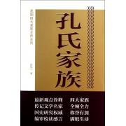 孔氏家族全传/民国四大家族全传系列
