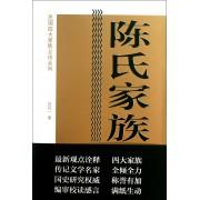 陈氏家族全传/民国四大家族全传系列