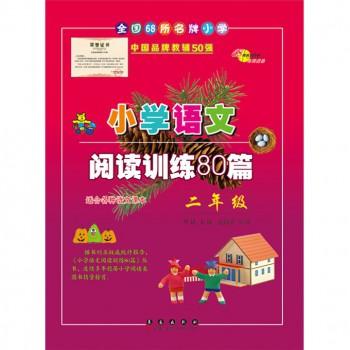 小学语文阅读训练80篇(白金版2年级)