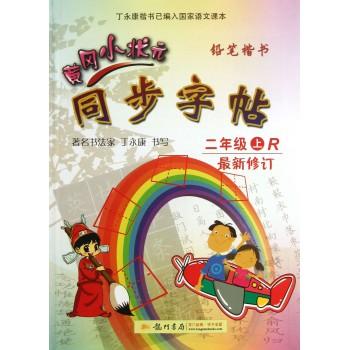 黄冈小状元同步字帖(2上R铅笔楷书*新修订)