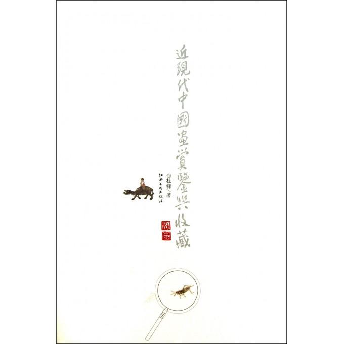 近现代中国画赏鉴与收藏