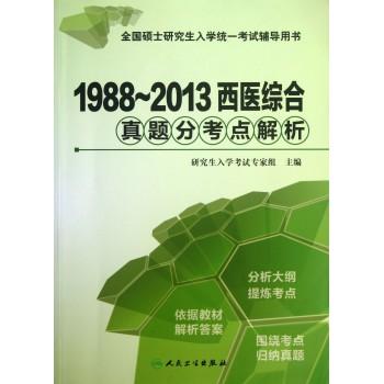 1988-2013西医综合真题分考点解析(全国硕士研究生入学统一考试辅导用书)