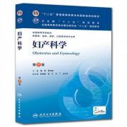 妇产科学(供基础临床预防口腔医学类专业用第8版全国高等学校教材)