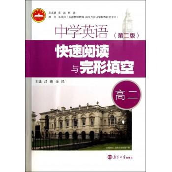 中学英语快速阅读与完形填空(高2第2版)