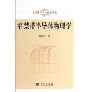 窄禁带半导体物理学(精)/半导体科学与技术丛书