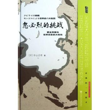 忽必烈的挑战(蒙古帝国与世界历史的大转向)(精)