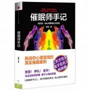 催眠师手记(国内第一部心理推理纪实档案)