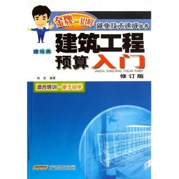 建筑工程预算入门(建筑类修订版)/**一招鲜就业技术速成丛书