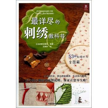 *详尽的刺绣教科书