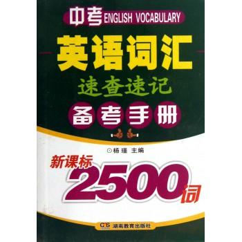 中考英语词汇速查速记备考手册(新课标2500词)
