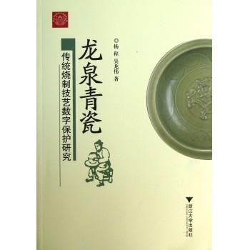 龙泉青瓷(传统烧制技艺数字保护研究)