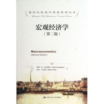 宏观经济学(第2版)/诺贝尔经济学奖获得者丛书
