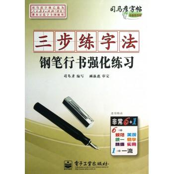 三步练字法(钢笔行书强化练习全新防伪版)/司马彦字帖