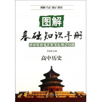 高中历史/图解基础知识手册
