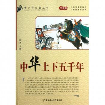 中华上下五千年(学生版)/青少年必备丛书