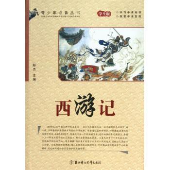 西游记(学生版)/青少年必备丛书