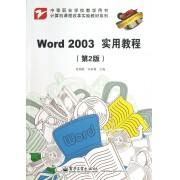 Word2003实用教程(第2版中等职业学校教学用书)/计算机课程改革实验教材系列
