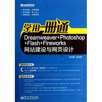学用一册通(附光盘Dreamweaver+Photoshop+Flash+Fireworks网站建设与网页设计)