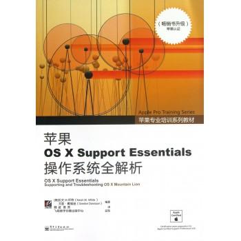 苹果OS X Support Essentials操作系统全解析(苹果专业培训系列教材)