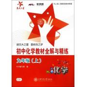 初中化学教材全解与精练(9上)/新课标全解与精练系列