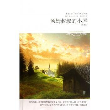 汤姆叔叔的小屋(全译本)/世界文学文库