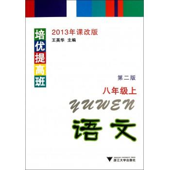 语文(8上第2版2013年课改版)/培优提高班