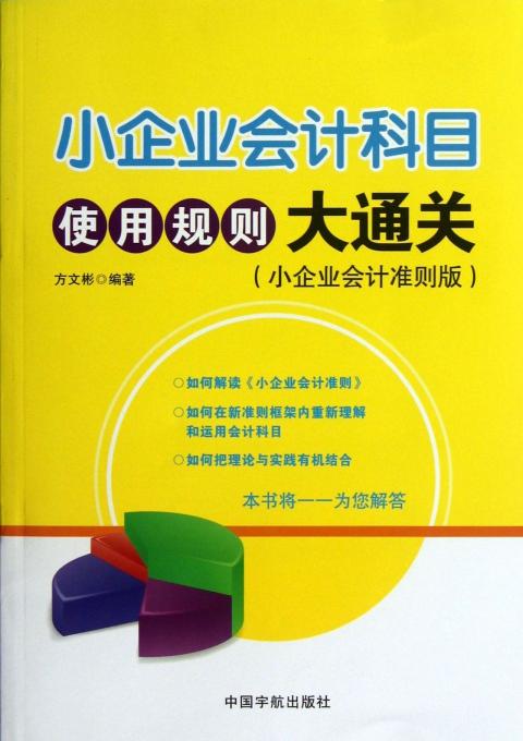 小企业会计科目使用规则大通关(小企业会计准则版)