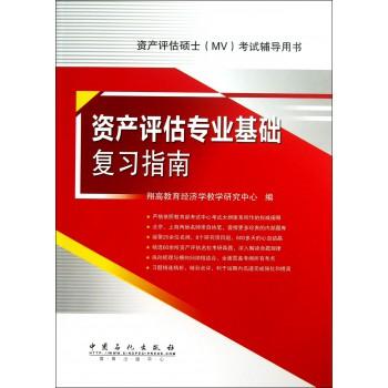 资产评估专业基础复习指南(资产评估硕士MV考试辅导用书)