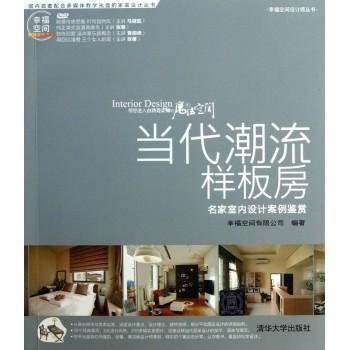 当代潮流样板房(附光盘名家室内设计案例鉴赏)/幸福空间设计师丛书