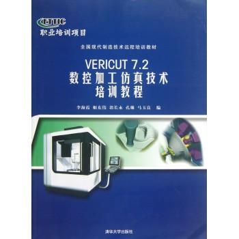 VERICUT7.2数控加工仿真技术培训教程(全国现代制造技术远程培训教材)