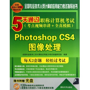 Photoshop CS4图像处理(附光盘5天通过职称计算机考试考点视频串讲+全真模拟全国职称计算机考试专用)/全国专业技术人员计算机应用能力考试指导丛书