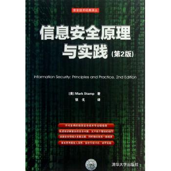 信息安全原理与实践(第2版)/安全技术经典译丛
