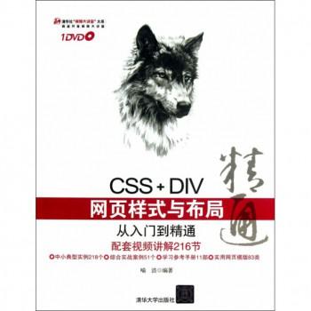CSS+DIV网页样式与布局从入门到精通(附光盘)/清华社视频大讲堂大系
