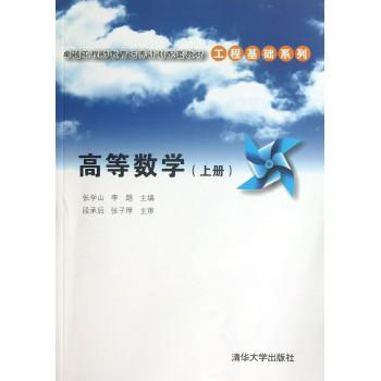 高等数学(上册卓越工程师教育培养计划配套教材)/工程基础系列
