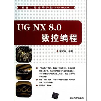 UG NX8.0数控编程(附光盘)/精益工程视频讲堂