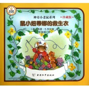 鼠小妞蒂娜的救生衣(珍藏版)/神奇小老鼠系列