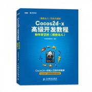 Cocos2d-x高级开发教程(制作自己的捕鱼达人)