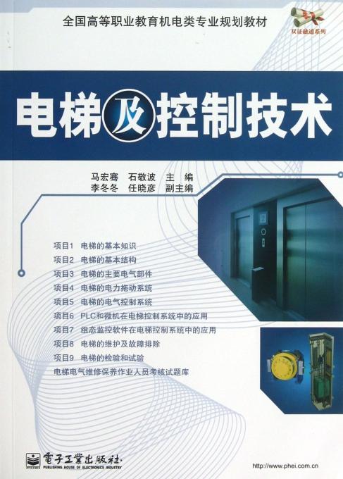 电梯及控制技术(全国高等职业教育机电类专业规划教材)/双