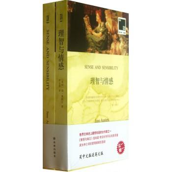 理智与情感(赠英文版)/双语译林