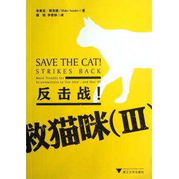 救猫咪(Ⅲ反击战)