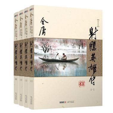射雕英雄传(共4册新修版)/金庸作品集