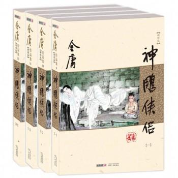 神雕侠侣(共4册新修版)/金庸作品集