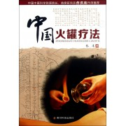 中国火罐疗法